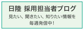 日陸 採用担当者ブログ